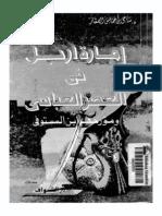 تاريخ امارة اربل