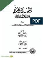 التفسير الموضوعي لسور القرآن الكريم - مجلد 8
