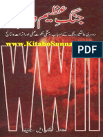 Jang e Azeem Doim by Maulana Ghulam Rasul(Www.ebooksland.blogspot.com)