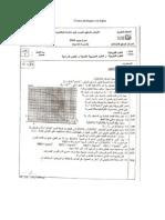 2004 الإمتحان الوطني الموحد للباكلوريا