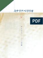 081015東洋新薬・ターミナリアベリリカ