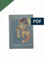 Eppothum Nee Ar k3