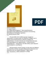Παλαιά Διαθήκη και αρχαιολάτρες πρωτοσυγκέλλου Ιεράς Μητρόπολης Σισανίου και Σιατίστης πατρός Εφραίμ Τριανταφυλλόπουλου
