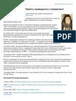 Патриарх Диодор.pdf