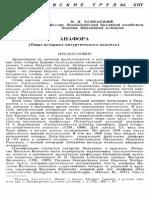 40 Uspensky Anaphora
