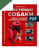 Fatin Atakuyuschie Sobaki. Mifyi i Realnost Sovremennoy Dressirovki - 2013
