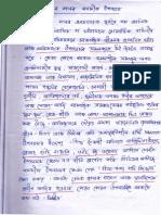UPSC Assamese Literature Notes Part 2