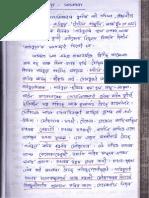 UPSC Assamese Literature Notes Part 3