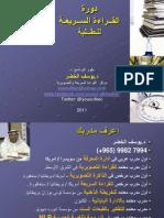 random-110703150540-phpapp02