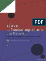 Art and Interculturality in the Mediterranean Region