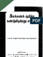 Thirukural Book Pdf