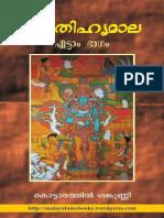 Aitihyamala - Kottarathil Sankunni Part 8
