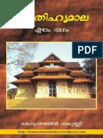 Aitihyamala - Kottarathil Sankunni Part 7