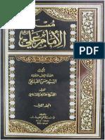 مسند الامام علي ع ج1 - السيد حسن القبانجي