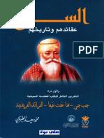 السيخ عقائدهم وتاريخهم