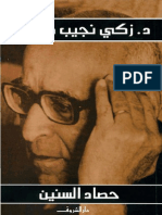 مذكرات زكي نجيب محمود
