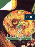 أكلات رمضانية1 - جدوى أبو الهدى