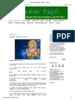 நல்ல நேரம்_ ஜோதிட ரகசியம் ;பாகம் 2