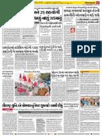 Rajkot News in Gujarati