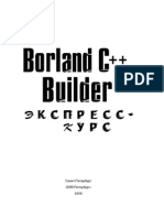 О.Д.Вальпа - Borland C++ Builder. Экспресс-курс - 2006