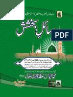 Wasail-e-Bakhshish By Maulana Muhammad Ilyas Attar Qadri