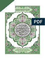 Standard1 Quran