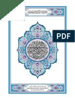 Standard2 Quran