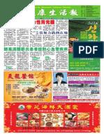 健康生活报12-20-2013版
