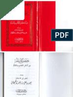 Hisnul Muslim, Said Qahtani, Nur Arabisch