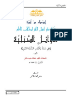 Al-Awail Sunbuliyya