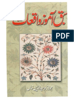 Sabaq Amoz Waqiat