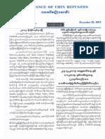 ACR Newsletter (22 December 2013)