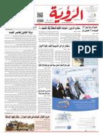 Alroya Newspaper 22-12-2013