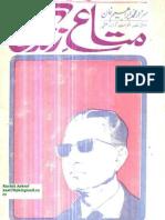 Mataey Zindagee-Autobiography-Sardar M Ibrahim Khan-Classic Lahore
