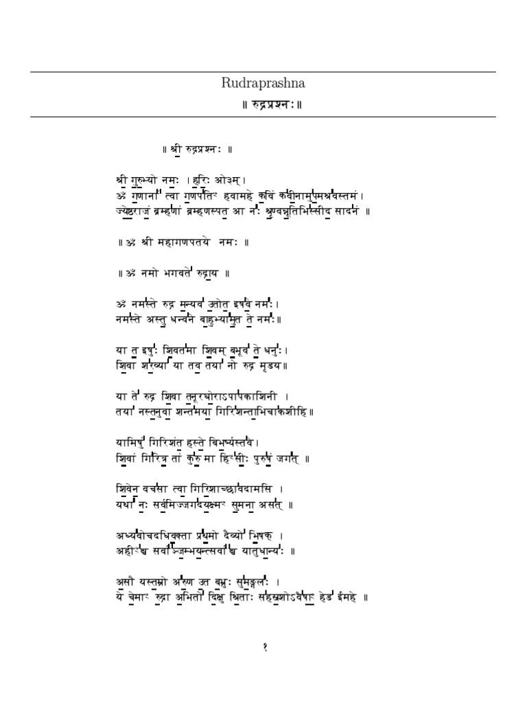 Sri Rudram Chamakam Tamil Pdf