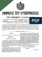 ΦΕΚ 57/31.12.1869