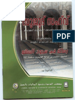 malayalam books sujood sahv