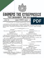 ΦΕΚ 31/12.6.1865