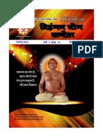 Vihangam Yoga Sandesh-2013 (Nov)