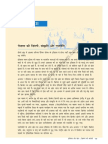 Bharat Aur Samkaleen Vishva (7) - इतिहास और खेल