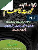 Deen-e-Islam-Aur-Aurat-Ka-Maqaam [Khalifah-e-AlaHazrat Allama Abdul Aleem Siddiqui Qadri Merthi]