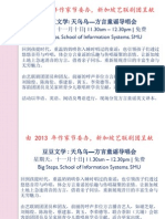 Ti Oh Oh - Dialect Nursery Rhymes (Teochew & Hakka)