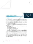 Ganit (17) - परिशिष्ट २ - गणितीय निदर्शन का परिचय