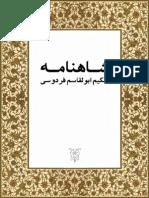 Shaahnameh
