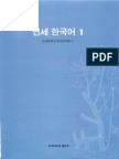 Korean Yonsei Book 1_b1 Text