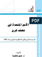 3eea2d806 السينما في الوطن العربي - عالم المعرفة