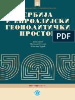 Srbija i evroazijski geopolitički prostor (zbronik radova)