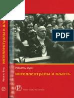 Фуко М. - Интеллектуалы и власть. Часть 2. - 2005