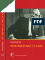 Фуко М. - Интеллектуалы и власть. Часть 3. - 2006