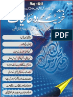 Khazina-e-Ruhaniyaat May 2013